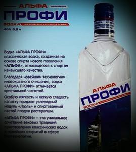 водка из спирта альфа
